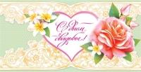 Открытка конверт для денег С днем свадьбы! 2-16-747А